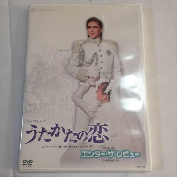 宝塚歌劇団 春野寿美礼 直筆サイン入り DVD うたかたの恋 エンター・ザ・レビュー