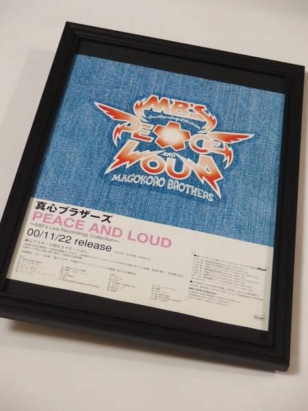 真心ブラザーズ PEACE AND LOUD額装品 CD広告ポスター 送164円可 同梱可