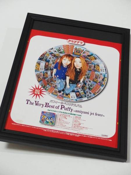 パフィーPUFFY The Very Best of Puffy 額装品 ベストアルバムCD広告ポスター 当時希少送164円可 同梱可
