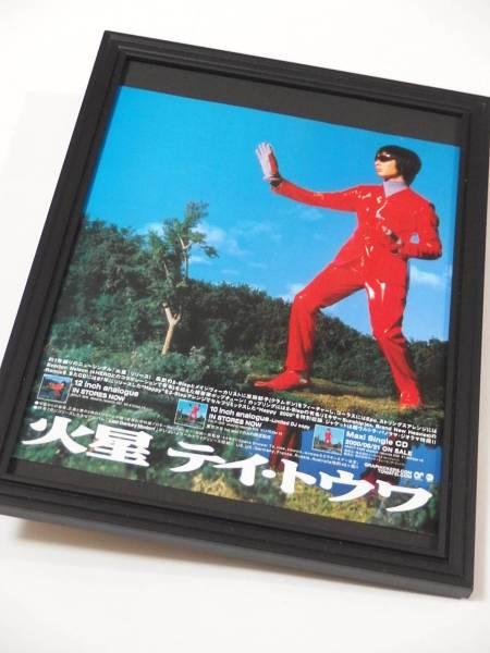テイ・トウワ 火星 額装品 CD広告 額入り広告 原田郁子 クラムボン 当時希少 送164円可 同梱可
