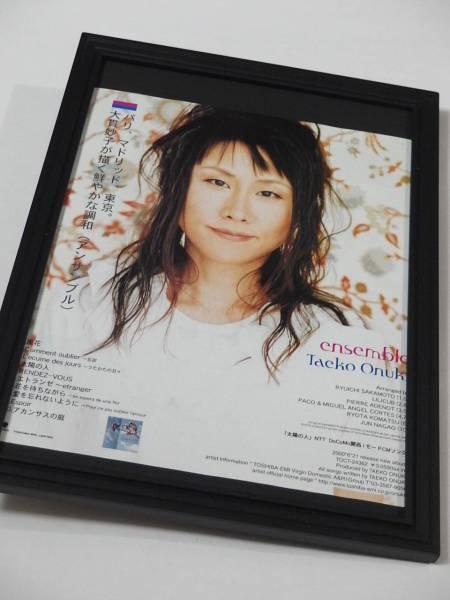 大貫妙子 ensemble 額装品 CDアルバム広告ポスター 当時希少 送164円可 同梱可