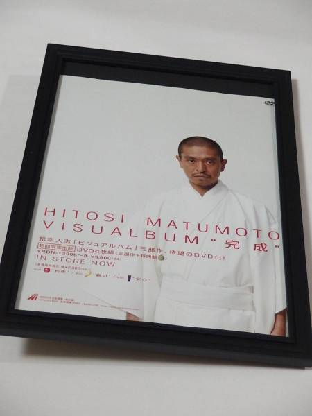 HITOSI MATUMOTO VISUALBUM 松本人志 ビジュアルバム 額装品 DVD広告 送164円可