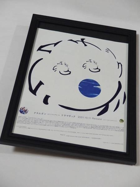 クラムボン ドラマチック額装品 CD広告ポスター 原田郁子 送164円可 同梱可