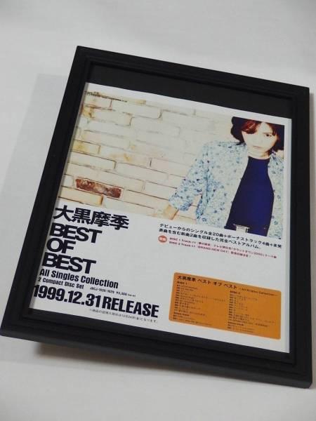 大黒摩季 BEST OF BESTベストオブベスト額装品 CD広告ポスター当時希少 送164円可 同梱可