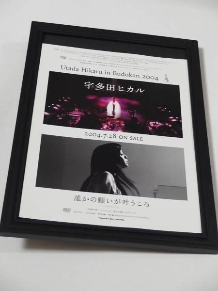 宇多田ヒカル 誰かの願いが叶うころ Utada Hikaru in Budokan2004額装品 DVD広告 送164円可