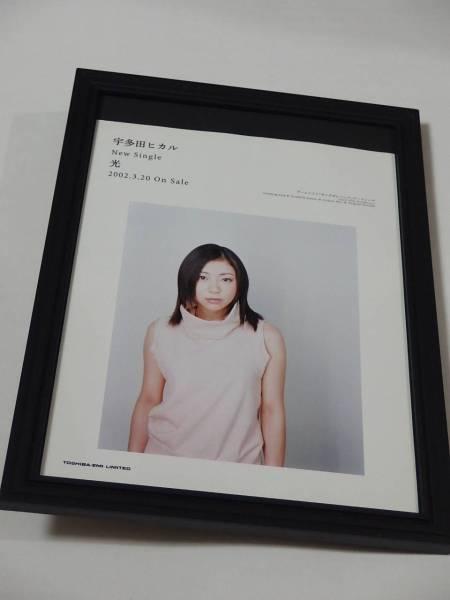 宇多田ヒカル 光 額装品 CDシングル広告 当時貴重 送164円可