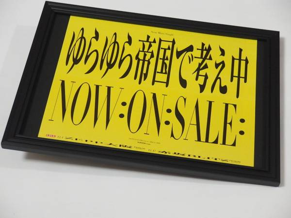 ゆらゆら帝国で考え中 額装品 CDシングル広告ポスター 送164円可 同梱可