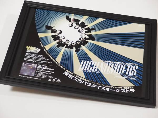 東京スカパラダイスオーケストラ HIGHNUMBERS 額装品 CD広告ポスター 送164円可 同梱可