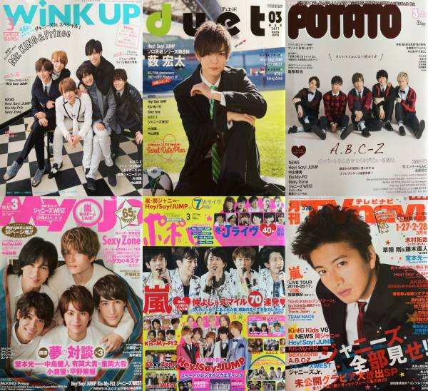 ジャニーズJr 2017年3月号6誌178P+2 Mr.King/Prince/SixTONES/Love-tune/TravisJapan/SnowMan/ふぉ~ゆ~ WiNKUP/duet/POTATO/Myojo/ポポロ