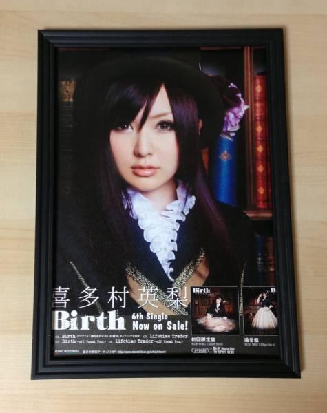 喜多村英梨 Birth 額装品 広告 ポスター CD DVD ライブ コンサート アルバム