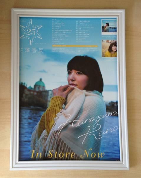 花澤香菜 25 額装品 CD DVD 広告 ポスター 額入り 額 アルバム ライブ コンサート