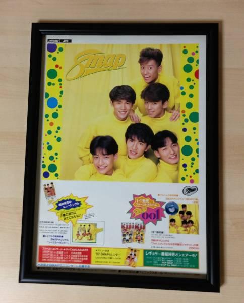 スマップ SMAP 額装品 6人 ファーストアルバム 広告 ポスター 正義の味方はあてにならない CD DVD アルバム 001 ライブ コンサート
