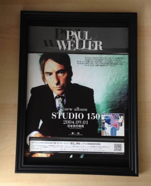 ポールウェラー 額装品 STUDIO150 広告 CD DVD ポスター ライブ コンサート アルバム 額入り 額 PAUL WELLER