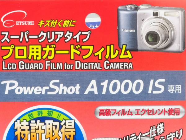 ETSUMI エツミ Canon PowerShot A1000IS用 液晶保護フィルム