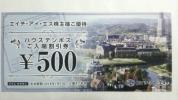 ★ハウステンボス 入場割引券 18.1.31 HIS株主優待 [送料無料]★