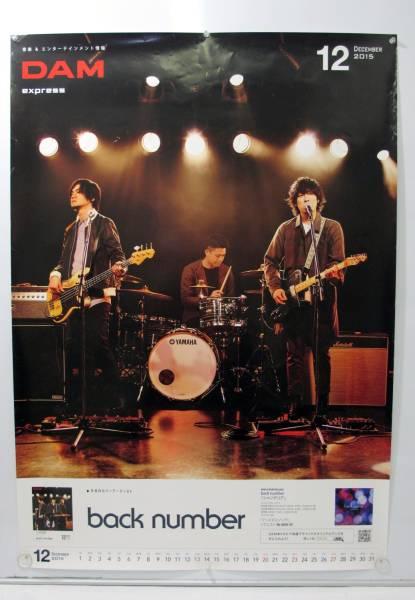 超特大B1 ポスター 『back number バックナンバー』DAM 非売品 レア カレンダー 2015年12月