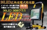 外装不良 広角軽量 充電式 ワークライト 36LED 携帯 投光器.