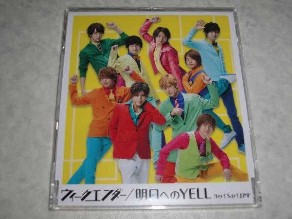 即決CD◆Hey!Say!JUMP ウィークエンダー/明日へのYELL 通常版初回プレス