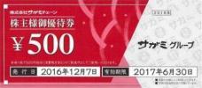 サガミチェーン株主優待券◆500円券◆29年6月30日迄