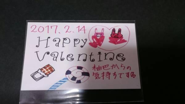 バレンタインメッセージカード 2/14 研究生公演 / NMB48 本郷柚巴 /送料無料