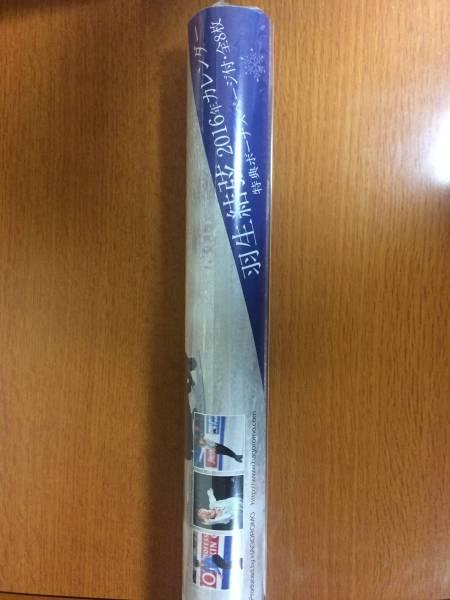 【新品未開封】★羽生結弦 2016年 カレンダー CL426 ★ 特典ボーナスページ付・全8枚 グッズの画像