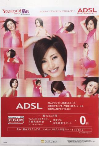 【非売品】上戸彩 2006年6月 ヤフーBB A2ポスター 新品