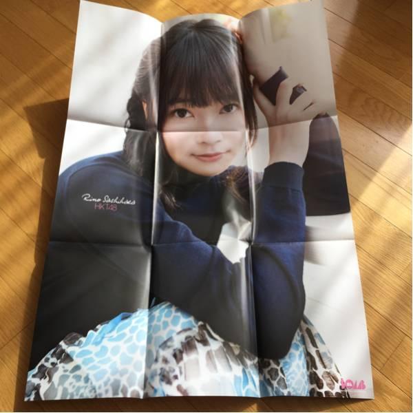 AKB48 指原莉乃 折りたたみポスター 貼り付け無し ボム付録