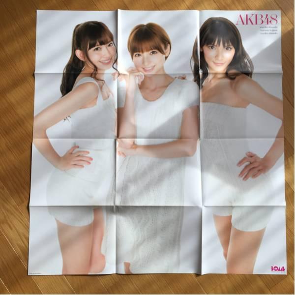 AKB48 小嶋陽菜 篠田麻里子 秋元才加 折りたたみポスター ライブ・総選挙グッズの画像