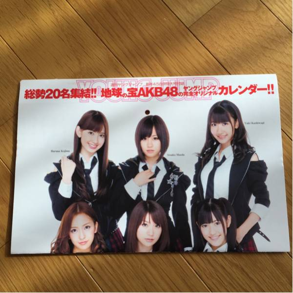 AKB48 2012カレンダー 週間ヤングジャンプ新年20名付録