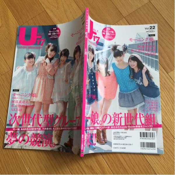 BLT特別編集 U17 VOL22 私立恵比寿中学 モーニング娘。 AKB48 乃木坂46 チームしゃちほこ プレミアムグラビア封入