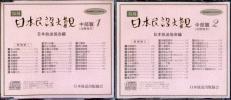 ★日本民謡大観 『中部篇 (北陸地方)』 全10枚組CD★現地録音512曲収録