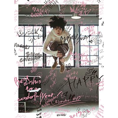 【新品】菅田将暉 2017年 カレンダー #鳥のように翔んでいけ年男ver. 【会員限定】