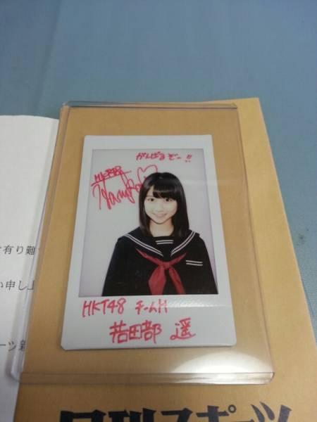 HKT48★若田部遥★チェキ当選品「日刊スポーツ」