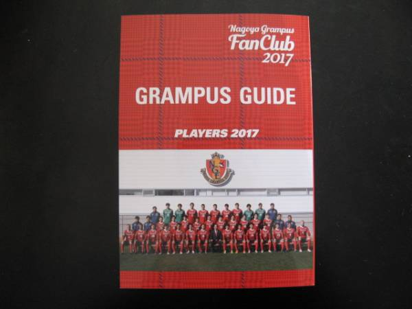 ★【名古屋グランパス】ファンクラブ2017 ガイドブック★