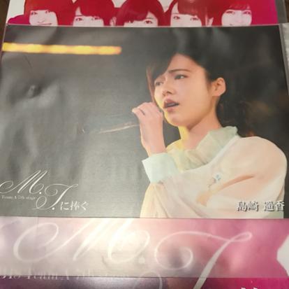AKB48 TeamA 7th stage 「M.Tに捧ぐ」 島崎遥香 会場限定生写真