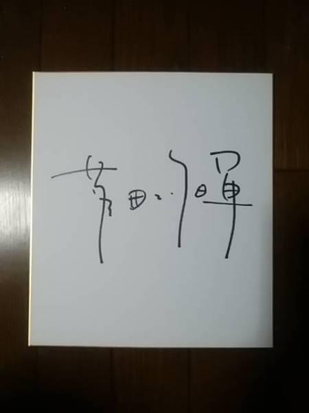 菅田将暉◆直筆サイン色紙 グッズの画像