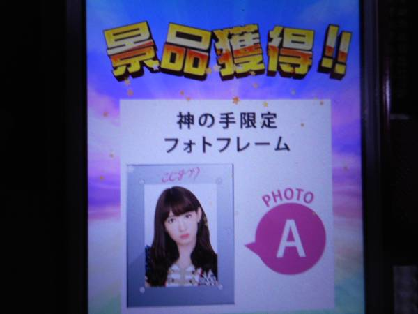 コラボAKB48 卒業 コンサート こじまつり フォトフレームA 神の手