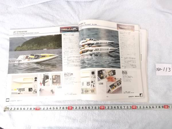 * Kyosho catalog * and * hand book (95*)(No-113):1 pcs. T