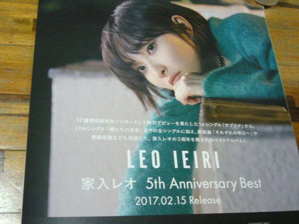 B2大 ポスター 家入レオ 5th Anniversary Best