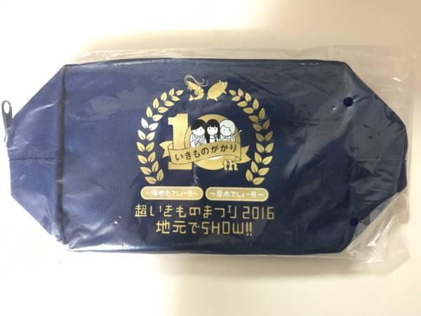 非売品 超いきものまつり 2016 JTBツアー 限定ポーチ いきものがかり 特典 地元でSHOW!!