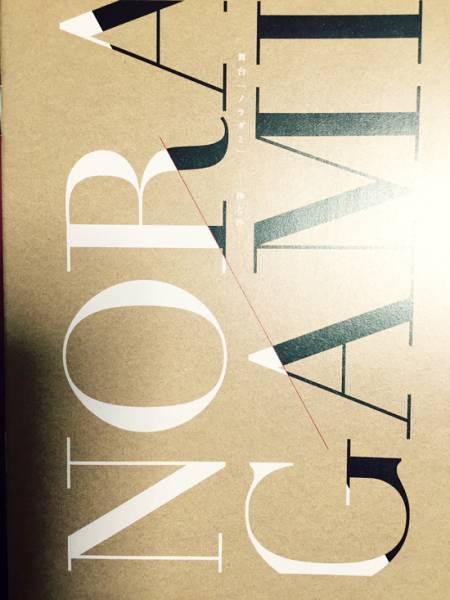【新品】舞台 ノラガミ -神と絆- /ノラステ/プレミアムシート特典/鈴木拡樹/植田圭輔/和田琢磨/友常勇気/中村龍介/