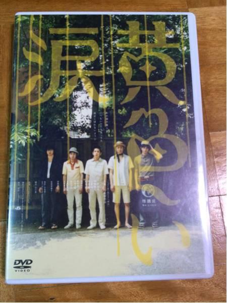 ○嵐 黄色い涙 通常盤DVD○