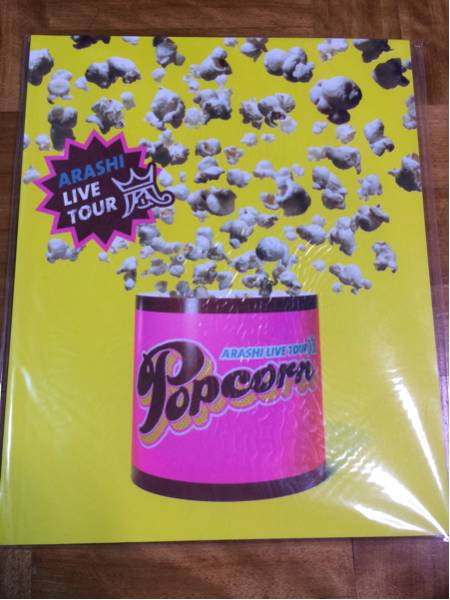 ○ARASHI LIVE TOUR Popcornコンサートパンフレット○