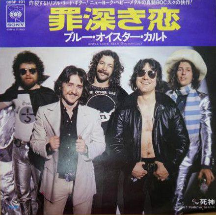 【国内盤EP】 ブルー・オイスター・カルト / 罪深き恋 【 Blue Oyster Cult / Sinful Love 】