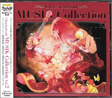 クラシカロイド MUSIK Collection Vol.2★クラッシック音楽ムジーク★交響曲アレンジ★帯付き グッズの画像
