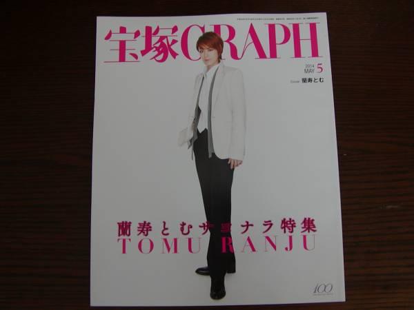 宝塚GRAPH /宝塚グラフ 2014年5月号 表紙 蘭寿