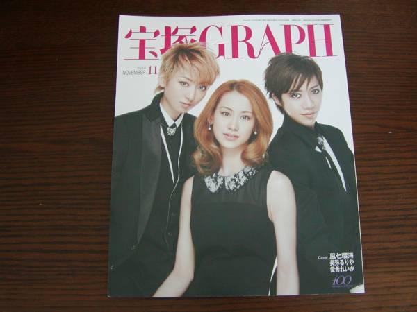 宝塚GRAPH 2014年11月号 表紙 凪七瑠海、美弥るりか、愛希れいか