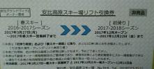 安比高原スキー場リフト引換券(春・来期用)