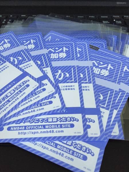 NMB48 僕以外の誰か 全国握手券 4枚セット
