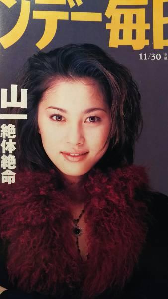 瀬戸朝香【サンデー毎日】1997年11月30日号ページ切り取り